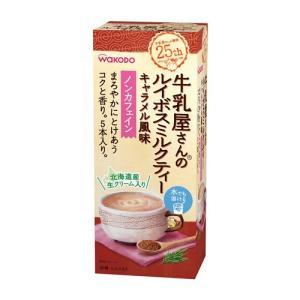 牛乳屋さんのルイボスミルクティーキャラメル風味 5本入り箱|kenko-okoku