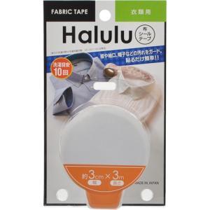 Halulu 衣料用布シールテープ 無地 ホワイト