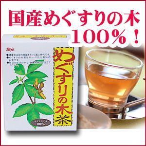 めぐすりの木茶72g(3g×24袋)|kenko-soleil-y