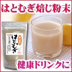はとむぎ焙じ粉末250g(タイ産)|kenko-soleil-y