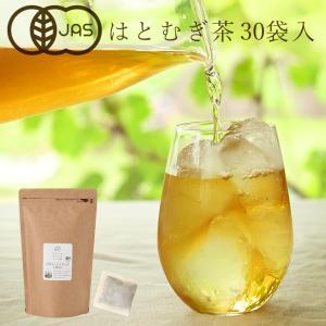 ハトムギ ハトムギ茶 活性はとむぎ美人茶 有機農産物 30袋入 はと麦 はと麦茶 鳩麦 奈良県産 自社栽培 有機栽培|kenko-soleil-y