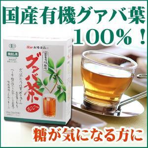 国産有機栽培グァバ茶90g(3g×30袋)|kenko-soleil-y