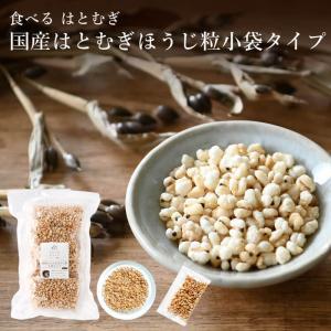 小袋タイプ 国産はとむぎほうじ粒 210g(7g×30包)|kenko-soleil-y
