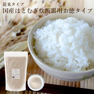 【従来製品(旧タイプ)】お徳タイプ 国産はとむぎ炊飯器用 1kg|kenko-soleil-y