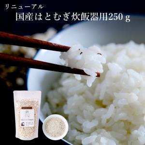 【リニューアル】国産はとむぎ炊飯器用250g|kenko-soleil-y