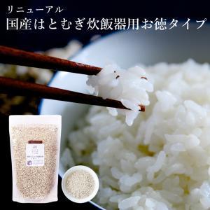 【リニューアル】お徳タイプ国産はとむぎ炊飯器用 1Kg|kenko-soleil-y