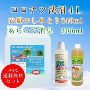 ココナツ洗剤 4L +衣類のしみとり240ml+あらって消臭300ml送料無料 セット kenko-store-tk