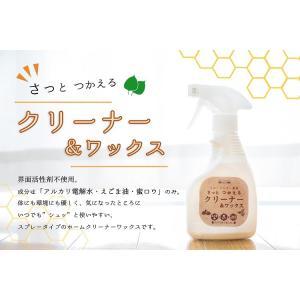 さっとつかえる クリーナー&ワックス 界面活性剤不使用 kenko-store-tk