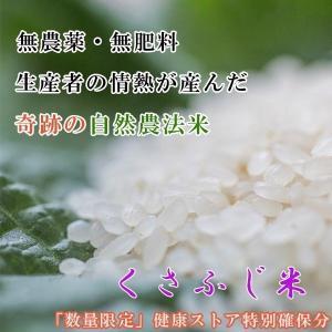 自然栽培くさふじ米
