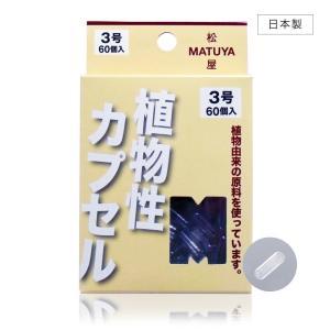 植物性カプセル 3号 60個入 植物性カプセル 透明|kenko-store-tk