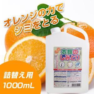 衣類のしみとり 油性 水性 衣類のしみとり 詰替用 1L kenko-store-tk
