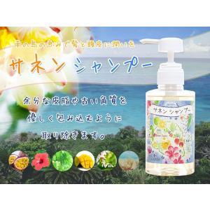 自然派シャンプー シャンプー 300ml サネンシャンプー kenko-store-tk