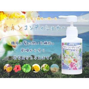 自然派コンディショナー ヨロン島 300ml サネン コンディショナー kenko-store-tk