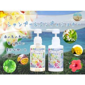 自然派シャンプー シャンプー&コンディショナー 各300ml サネンシャンプー kenko-store-tk