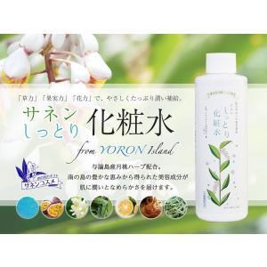 しっとり化粧水 200ml ヨロン島 化粧水 海洋深層水 自然成分 kenko-store-tk