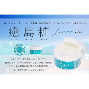 オールインワンジェル ヨロン島 自然素材配合 癒島粧 セラミド2 kenko-store-tk