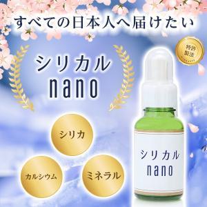 シリカ 水溶性 ナノ シリカ シリカルnano 特許 ケイ素 初回購入者限定限定特別価格|kenko-store-tk