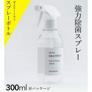 除菌スプレー デイリーミスト 予防 手指 ハンド 300ml スプレー|kenko-store-tk