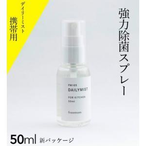 除菌スプレー デイリーミスト 予防 50ml 手指 ハンド|kenko-store-tk