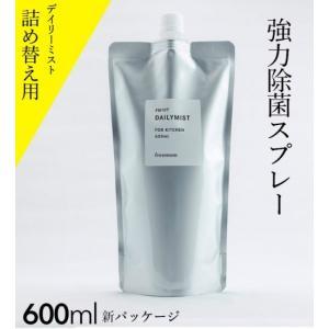 除菌スプレー デイリーミスト 予防 手指 ハンド 600ml 詰め替え用|kenko-store-tk