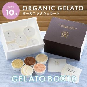 オーガニックジェラート 10個 GELATO NATURALE GIFT BOX 10 おまかせ 無添加アイスクリーム|kenko-store-tk