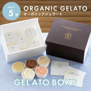 オーガニックジェラート 5個 GELATO NATURALE GIFT BOX 5 おまかせ 無添加アイスクリーム|kenko-store-tk