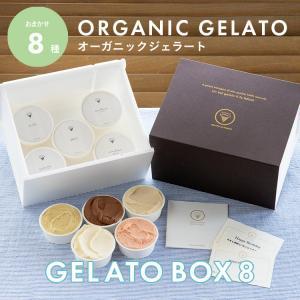 オーガニックジェラート 8個 GELATO NATURALE GIFT BOX 8 おまかせ 無添加アイスクリーム|kenko-store-tk