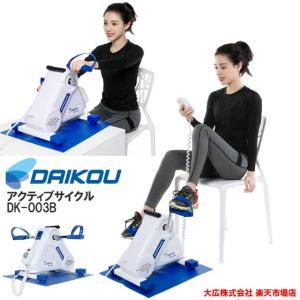 電動アクティブサイクル DK-003B 高齢者 関節リハビリ 術後 運動機能回復 寝たきり運動 股関節 リモコン付|kenko-training