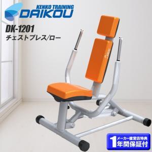 油圧マシン チェストプレス ロウ DK-1201 準業務用 大胸筋 三角筋 上腕三頭筋 宅トレ ジムマシン|kenko-training