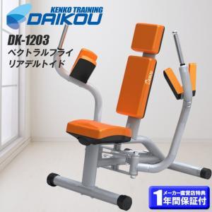 油圧マシン ベクトラルフライ リアデルトイド DK-1203 上腕二頭筋 広背筋 大胸筋 上腕三頭筋 準業務用 筋トレ トレーニング|kenko-training