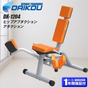 油圧マシン ヒップアブダクション アダクション DK-1204 中臀筋 大臀筋 小臀筋 下半身強化トレーニング 筋トレ 準業務用|kenko-training