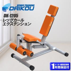 油圧マシン レッグカール エクステンション DK-1205 大腿四頭筋 ハムストリングス 下半身 筋力維持 ジムマシン 筋力トレーニング 宅トレ|kenko-training