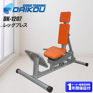 油圧マシン レッグプレス DK-1207 スクワット 下半身強化 大腿四頭筋 大臀筋 下腿三頭筋 前脛骨筋 筋トレ 準業務用ジムマシン 宅トレ ハムストリングス|kenko-training
