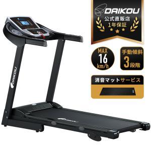 ルームランナー ランニングマシン 家庭用 Max16km/h DK-1432 二年目保証対象|kenko-training