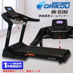 ルームランナー ランニングマシン ダイコー DK-152AC マット付 電動傾斜15段階 準業務用 MAX20km/h 大型走行面 ランニングマシーン|kenko-training