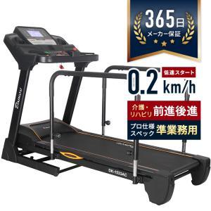 前後進低速電動ウォーカー ルームランナー ランニングマシン ダイコー DK-1533AC 準業務用 手すり付 マット付 高齢者 歩行リハビリ 速度0.2~10.0km/h|kenko-training
