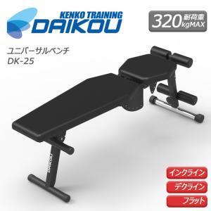DAIKOU インクラインベンチ DK-25 ジムベンチ 7段階角度調整機能付 ダンベル 家庭用 耐荷重230kgまで 腹筋ベンチ ユニバーサルベンチ デクライン フラットベンチ|kenko-training