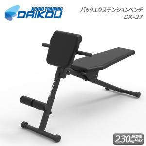 DAIKOU アジャスタブルベンチ DK-27 ジムベンチ ダンベル 家庭用 耐荷重230kgまで 腹筋ベンチ ユニバーサルベンチ デクライン フラットベンチ|kenko-training