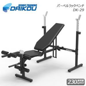 DAIKOU バーベル ウエイトベンチ DK-29 耐荷重MAX230kg ベンチプレス レッグカール 筋トレ インクラインベンチ|kenko-training