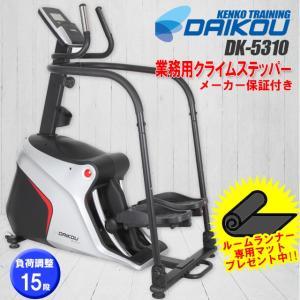 業務用クライムステッパー DK-5310 山登り ステップマシン 全身運動 ダイエット ジム クライミングマシン 電動角度 負荷調整|kenko-training