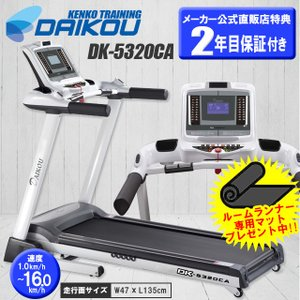 ルームランナー ランニングマシン DK-5320CA マット付 二年目保証 電動傾斜付 家庭用 ランニングマシーン 速度16km/h 有酸素運動 ダイエット|kenko-training
