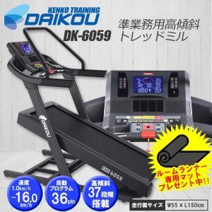 高傾斜ルームランナー ランニングマシン 準業務用 DAIKOU DK-6059 Max16km/h 高性能 トレイルランニング 山岳トレーニング 山走り 坂道|kenko-training