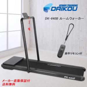 大広 薄型電動ウォーカー DK-640B Max8km/h  専用底面マット付 二年目保証 有酸素運動やダイエット 操作リモコン付|kenko-training
