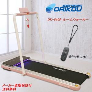 大広 薄型電動ウォーカー DK-640P Max8km/h 二年目保証 家庭用フィットネスマシーン 専用底面マット付 有酸素運動やダイエット 操作リモコン付|kenko-training