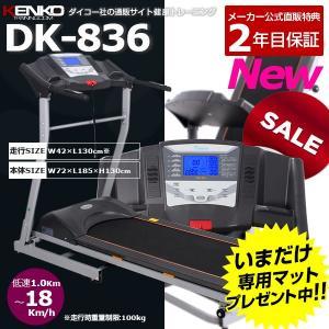 ルームランナーランニングマシンメーカー公式直販ダイコーDK-836【二年目保証】ランニングマシーン家庭用電動【マットサービス】|kenko-training