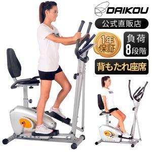 フィットネスバイク 家庭用 座って漕げる背もたれシート付 エアロ エリプティカルバイク DK-8509H エクササイズ 静音 ダイエット 有酸素運動 美脚|kenko-training