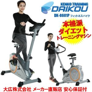 フィットネスバイク ダイコー DK-8601P 組立不要カンタン操作の大人気モデル 有酸素運動 エアロ ダイエットバイク 静音マグネット式負荷調整|kenko-training