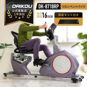 ダイコー リカンベントバイク フィットネスバイク DK-8718RP 電動マグネット負荷式 背もたれ付 専用マット付 ダイエット 有酸素運動 静音|kenko-training