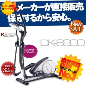 クロストレーナー 家庭用 DK-8900 エリプティカルバイク 全身運動 エクササイズ 負荷プログラム32段搭載 有酸素運動 ダイエット 静音|kenko-training