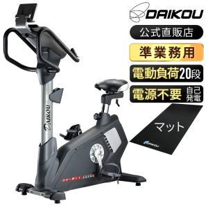 フィットネスバイク  DK-B11 専用マット付 準業務用 フィットネスバイク 有酸素運動 アップライトバイク ダイエット 有酸素運動 トレーニング 美脚 静音|kenko-training